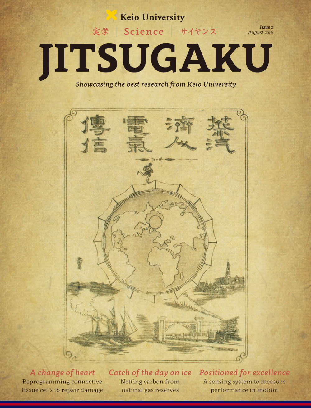 Download the inaugural issue of Jitsugaku